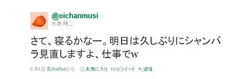 Mizusima